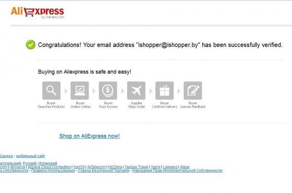 Адрес электронной почты подтвержден