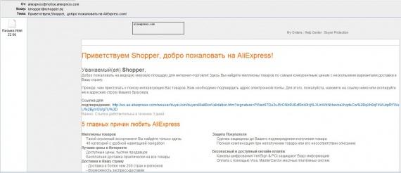 Письмо от Aliexpress после регистрации на сайте
