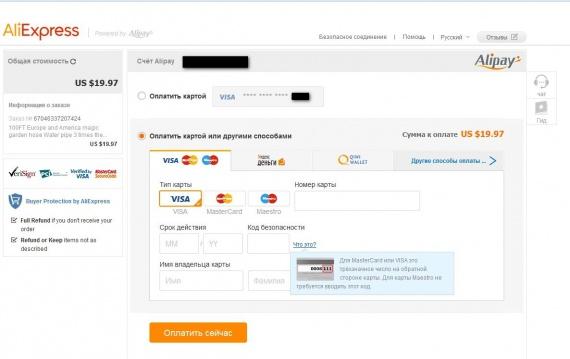 Оплата заказа на Aliexpress
