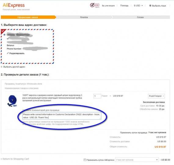 Особенности оформления заказа на Aliexpress